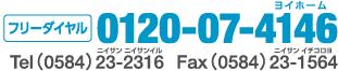 フリーダイヤル 0120-074-4146